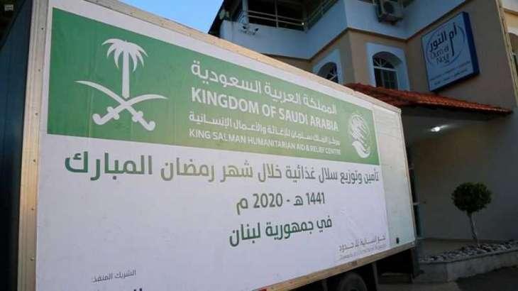 مركز الملك سلمان للإغاثة يوزع 1,060 سلة غذائية للأسر المحتاجة في لبنان