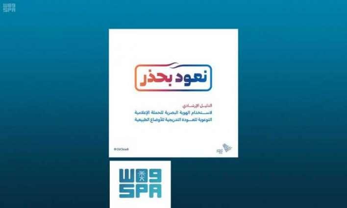 التواصل الحكومي يطلق هوية حملة