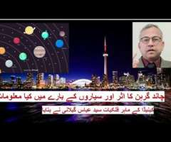 Renowned by a Canadian Astrologist!! Must Watch!! Lunar Eclipse
