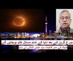 Renowned by a Canadian Astrologist!! After the eclipse, all the problems of the world will end