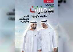 """صدور العدد """"557"""" من مجلة """"الجندي"""" العسكرية الشهرية و توزيعه عبر منصاتها الذكية"""