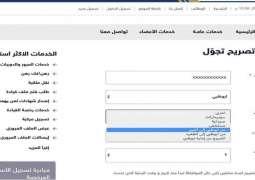 شرطة أبوظبي توفر تصاريح للتنقل بين مدن أبوظبي