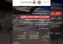 اقتصادية أبوظبي :حظر تصدير مخلفات الحديد والورق