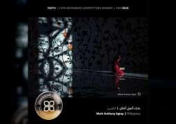 """جائزة حمدان بن محمد للتصوير تنشر الصور الفائزة بمسابقة """"الإيمان"""""""