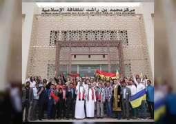 فعاليات مركز محمد بن راشد للثقافة الإسلامية تستقطب أكثر من 1400 مستفيد