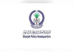 شرطة الشارقة: استراتيجيتنا المستدامة تعزز أمن واستقرار المجتمع