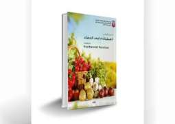 ADAFSA issues 36 guides for post-harvest practices covering 41 fruits and vegetables
