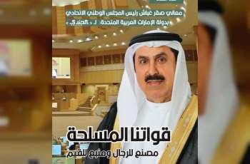 صقر غباش: رسائل محمد بن زايد تبعث الطمأنينة وتؤكد حرص الدولة على سلامة المواطنين والمقيمين