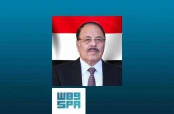 نائب رئيس الجمهورية اليمنية: المملكة سباقة دائماً لنجدة اليمن والوقوف بجانب أبنائه
