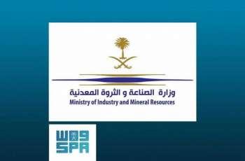 وزارة الصناعة والثروة المعدينة تعتمد  55  إجراء للوقاية من