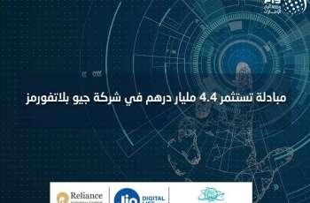 مبادلة تستثمر 4.4 مليار درهم في شركة جيو بلاتفورمز