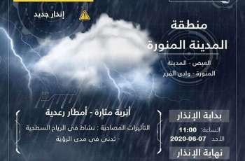 الأرصاد : أمطار رعدية و أتربة مثارة على المدينة المنورة
