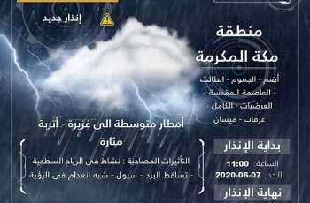 الأرصاد: أمطار متوسطة إلى غزيرة على عدد من محافظات مكة المكرمة