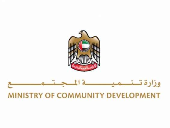 Ministry of Community Development denies authenticity of statements on assistance to unemployed