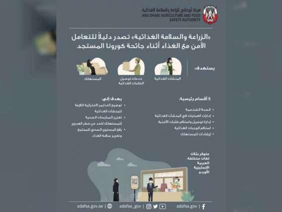 """""""أبوظبي للسلامة الغذائية"""" تصدر دليلا إرشاديا بـ """"3 لغات"""" حول الاستخدام الآمن للغذاء"""