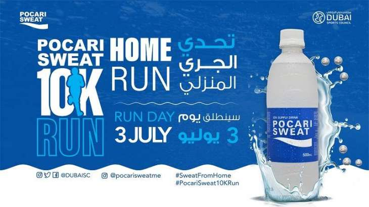 Dubai Sports Council bring in personal trainer Schillaci for final training session ahead of virtual Pocari Sweat 10K Run