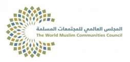 """المجلس العالمي للمجتمعات المسلمة ينظم مؤتمر """"تحديات التعليم الاسلامي العالى بعد أزمة كورونا """" بعد غد"""