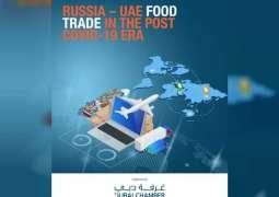 """""""غرفة دبي"""" تنظم ندوة حول آفاق تعزيز تجارة المواد الغذائية بين الإمارات وروسيا"""