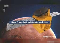 Hope Probe: Arab ambition to reach Mars