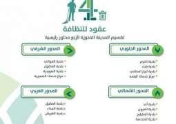 أمانة المدينة المنورة: اعتماد 4 عقود لتطوير وتحسين خدمات النظافة العامة للمنطقة