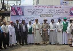 البرنامج السعودي لتنمية وإعمار اليمن يدشن منحة المشتقات النفطية السعودية لمحافظة المهرة