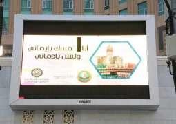 هيئة الأمر بالمعروف بمنطقة مكة المكرمة تشارك في
