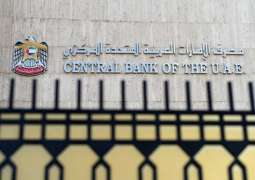 """""""المركزي """" : القطاع المصرفي الإماراتي قادر على تحمل الصدمات المالية أيا كان حجمها"""