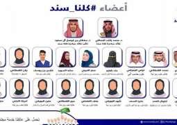 250 طبيباً وممارساً صحياً سعودياً يتطوعون في مبادرة