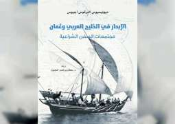 """""""كلمة"""" يصدر ترجمة كتاب """"الإبحار في الخليج العربي وعُمان: مجتمعات السفن الشراعية"""""""