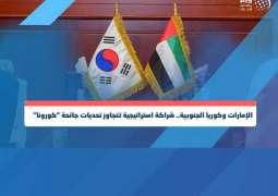 """الإمارات وكوريا الجنوبية.. شراكة استراتيجية تتجاوز تحديات جائحة """"كورونا"""""""