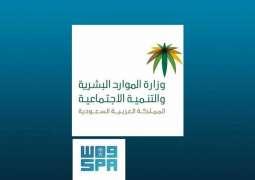 وزارة الموارد البشرية والتنمية الاجتماعية .. المملكة قدمت دعماً كبيراً للقطاع الخاص والعاملين فيه خلال جائحة كورونا