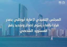 Abu Dhabi Executive Council issues resolution to cancel issuance of personal importer number, renewal fees