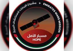"""مشروع الإمارات لاستكشاف المريخ يعلن عن رابط البث المباشر لإطلاق """"مسبار الأمل"""""""