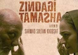 Senate Committee on Human Rights approves screening of Zindagi Tamasha