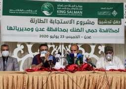 مركز الملك سلمان للإغاثة يدشن مشروع الاستجابة الطارئة لمكافحة حمى الضنك بمحافظة عدن