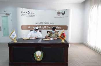"""تعاون بين """"الخدمة الوطنية والاحتياطية"""" و""""صحة"""" في مجال الفحص الطبي للمجندين"""