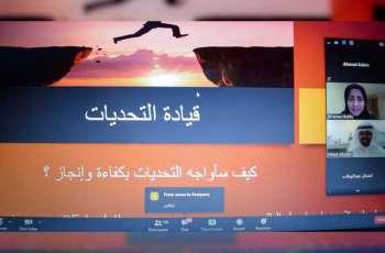 """300 مشارك من الدول الخليجية والعربية يشاركون في دورة """"قيادة التحديات"""""""