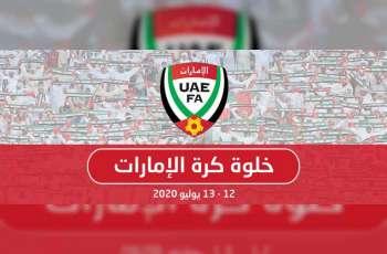 """اتحاد الكرة يطلق الاستبيان الخاص بـ """"خلوة كرة الإمارات """""""