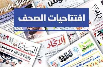 الصحف : حكومة المستقبل واستباق الحاضر