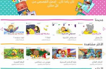 """منصة """"مدرسة"""" تطلق موقع """"قصص مدرسة"""" تزامنا مع العطلة الصيفية للطلبة"""