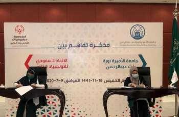 جامعة الأميرة نورة توقع مذكرة تفاهم مع الاتحاد السعودي للأولمبياد الخاص
