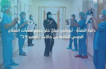 """دائرة الصحة - أبوظبي تعلن خلو جميع منشآت القطاع الصحي الخاصة من حالات """"كوفيد-19"""""""