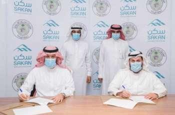 جمعية الملك سلمان للإسكان الخيري توقع مذكرة تفاهم مع مؤسسة