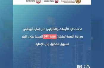 """تطبيق تقنية """" DPI """" المبنية على الليزر لتسهيل إجراءات دخول إمارة أبوظبي"""