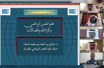 """الأمين العام لـ""""هيئة الرياضة"""" يشيد بمشروع """" تنفيذية كرة الصالات"""" لتطوير الكوادر العربية"""