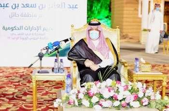 أمير منطقة حائل يرعى حفل إمارة المنطقة لتكريم الإدارات الحكومية المشاركة في التصدي لجائحة كورونا كوفيد 19