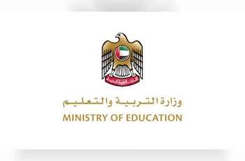 """""""التربية"""" تواصل استقبال طلبات المرشحين لمبادرة """"معلمون ملهمون"""" حتى أول سبتمبر"""
