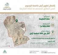 الانتهاء من تطوير أرض بيضاء خاضعة للرسوم في مكة المكرمة من قبل مالكها
