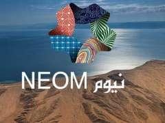 """السعودية/""""نيوم"""" تحتضن مشروعا لانتاج الهيدروجين وتصديره بقيمة 5 مليارات دولار"""