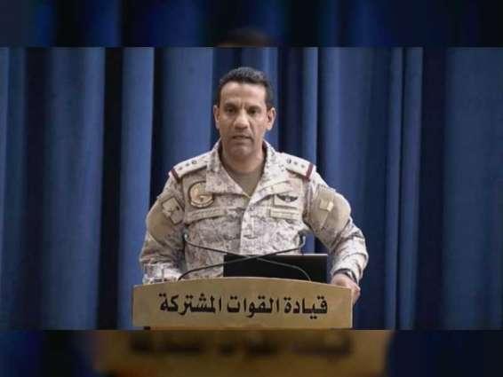 """""""قوات التحالف"""": سقوط صاروخ بالستي أطلقته ميليشيا الحوثي لاستهدف المدنيين في محافظة مأرب"""